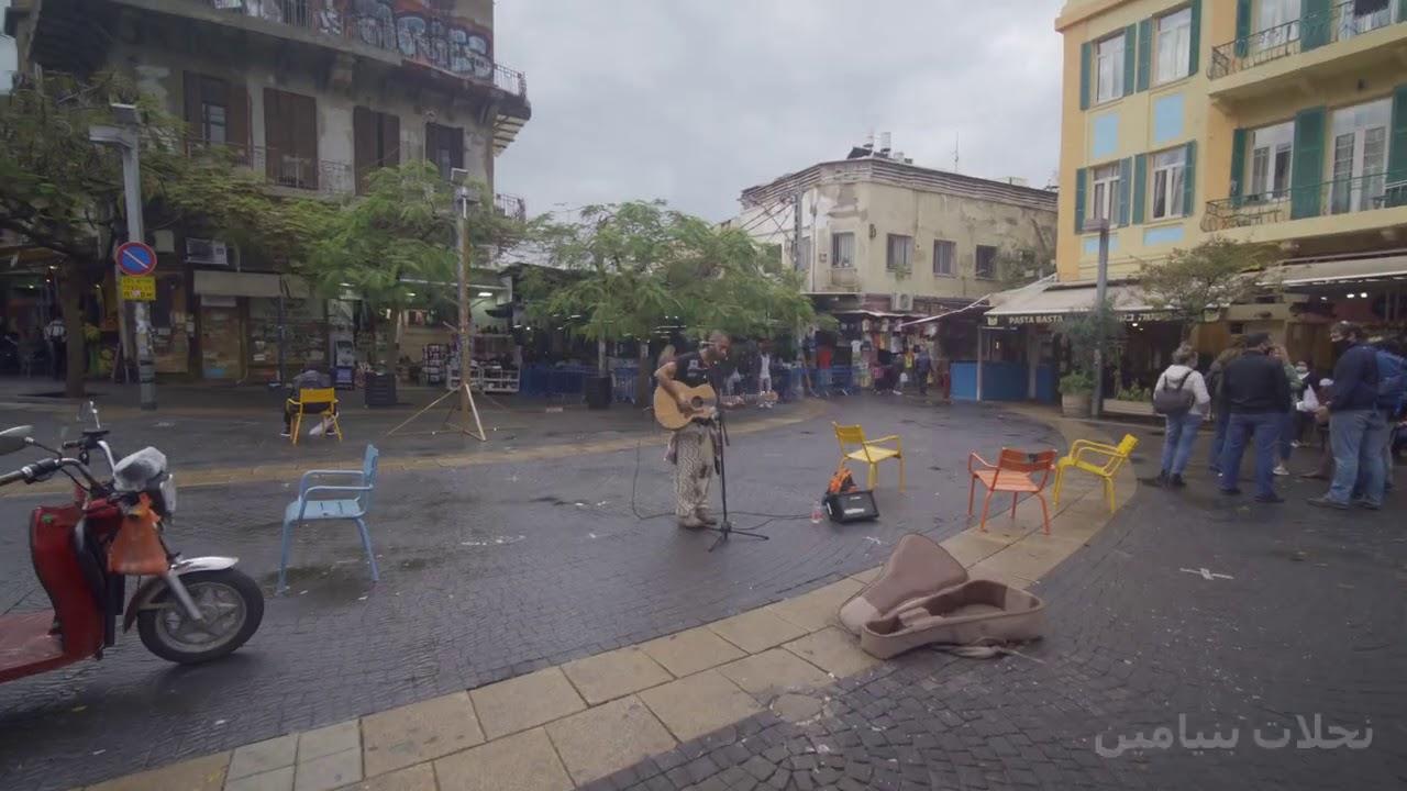 جولة سياحية في تل ابيب – بحبك إسرائيل