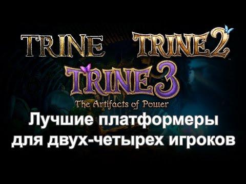 Во что поиграть вдвоём на одном ПК / Игры на двоих (Trine 1,2,3)