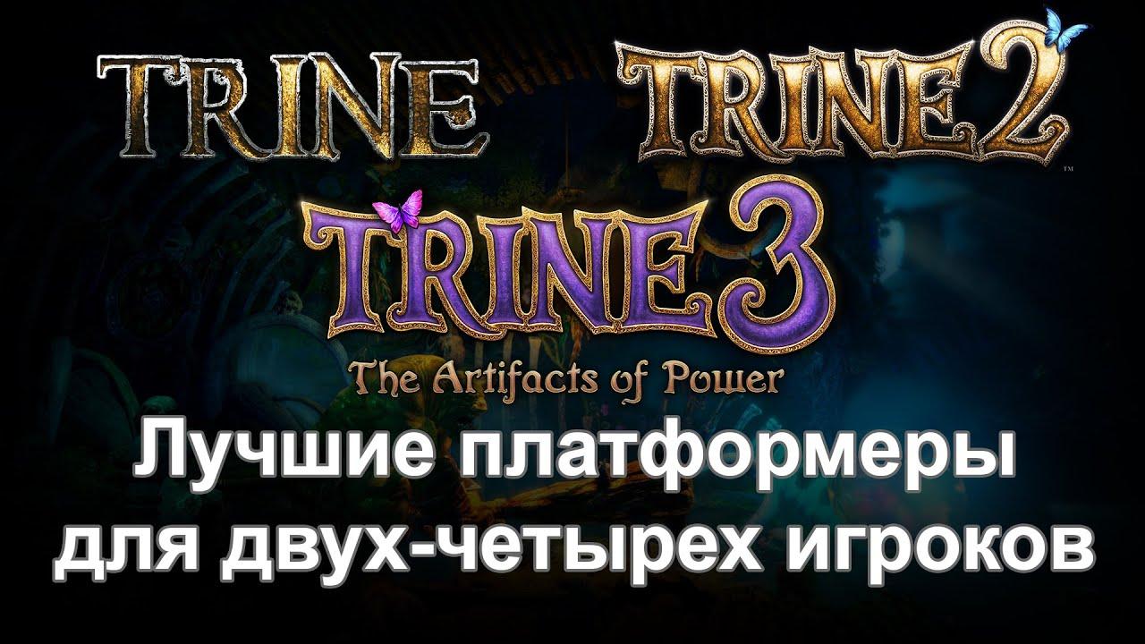 игра trine 2 apk