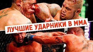 ЛУЧШИЕ УДАРНИКИ / НОКАУТЕРЫ в истории UFC @прожекторММА