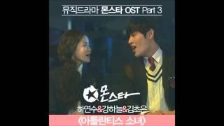 하연수&강하늘&김초은 - 아틀란티스 소녀 (ost 몬스타) Mp3