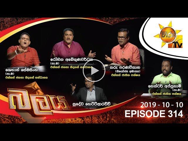 Hiru TV Balaya | Episode 314 | 2019-10-10