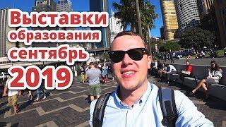 ВЫСТАВКИ ОБРАЗОВАНИЯ 2019 РОССИЯ СКОРО!