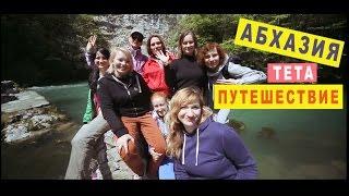 Абхазия Тета-путешествие с Ликой Вайдер(Видео со звуком https://vimeo.com/140284130 Группа в контакте ЙОГА ХАУС путешествия по всему миру http://vk.com/yoga_house Лика..., 2015-07-16T12:07:38.000Z)