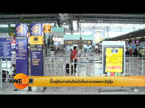 บิ๊กตู่ยันการบินไทยไม่ล้มละลายเพราะรัฐอุ้ม