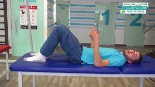 أهم تمارين إستطالة عضلات أسفل الظهر #علاج_طبيعي