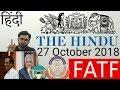 27 October 2018 The Hindu Newspaper Analysis in Hindi (हिंदी में) - News Current Affairs Today IQ