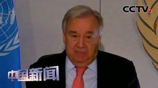 [中国新闻] 古特雷斯:联合国面临成立后最大考验 | 新冠肺炎疫情报道