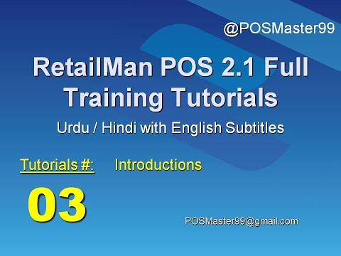 03. RetailMan POS 2.1 Training In URDU/Hindi Introductions