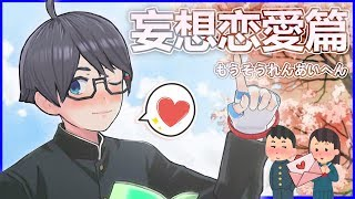 【DDのマジ卍中国語講座#4】〜妄想恋愛編〜