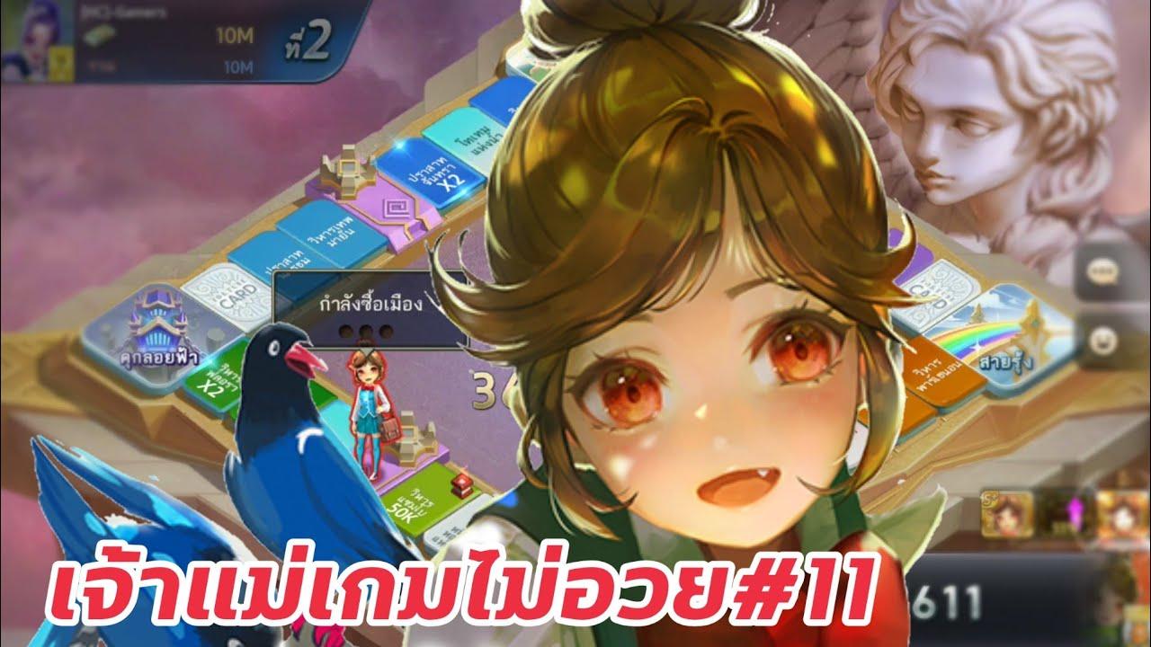 LINE เกมเศรษฐี - เจ้าแม่เกมไม่อวยEP.11 จอยทำกันได้ลงคอ!!!