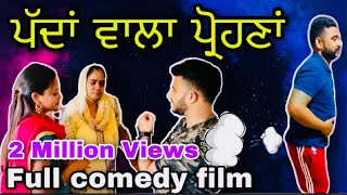 ਪੱਦਾਂ ਵਾਲਾ ਪ੍ਰੋਹਣਾਂ New punjabi short film , Latest punjabi movie ।Sada Punjab।Rishtay Forever।