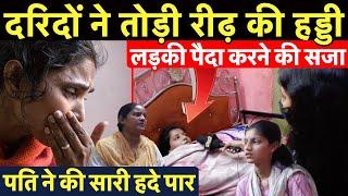 दिल्ली में रूढ़िवादी सोच का दहेज़ का संगीन मामला लड़की ने बताई खौफनाक मंजर की कहानी ~ Delhi News