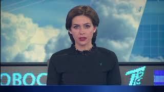 Главные новости. Выпуск от 21.03.2018