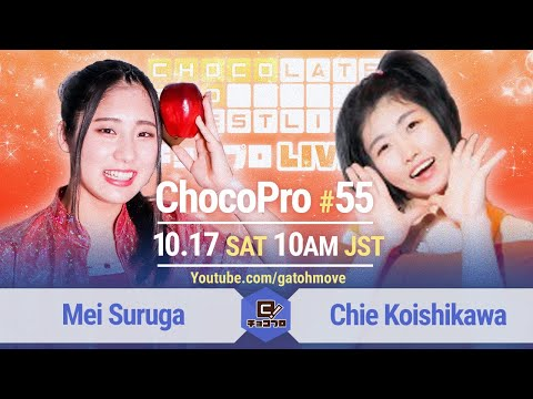 ChocoProLIVE! #55 [Mei Vs Chie] Season 4 Starts