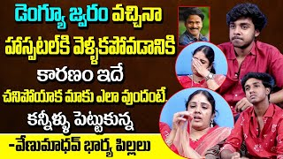 Comedian Venu Madhav Family Wife And Sons Emotional Words About His Real Behavior And Attitude