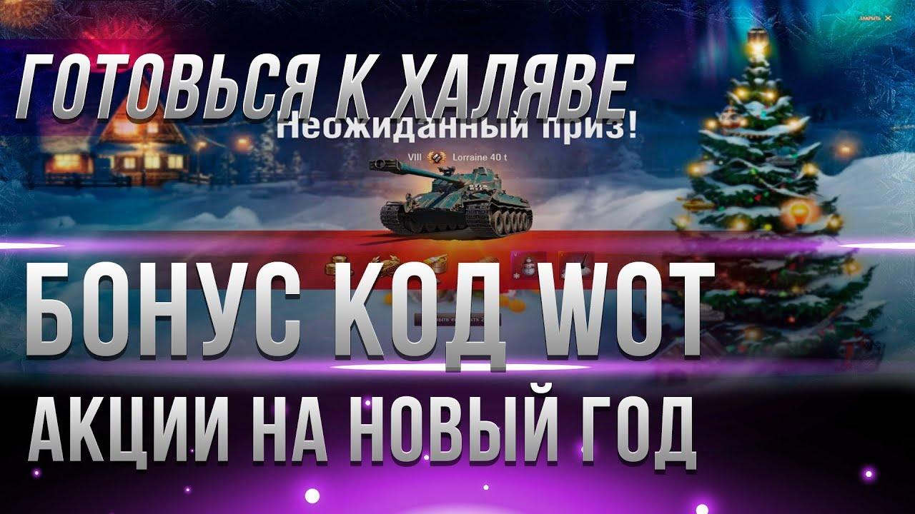 бонус код для ворлд оф танк на новый год