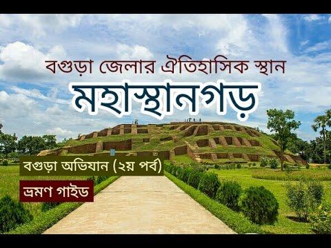 Historical Places of  Bogra । মহাস্থানগড় । বেহুলার বাসর ঘর । ভাসু বিহার । জিয়ৎ কুণ্ড ও অন্যান্য