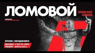 """ЛОМОВОЙ - """"Секса не будет"""" (Авторадио LIVE)"""