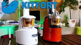 Соковитискач Kitfort КТ-1102 і KT-1101