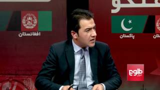 Discussion: Afghanistan-Pakistan Trade Relation Discussed