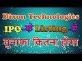 Dixon Technologies IPO Listing  | Dixon Technologies IPO Allotment