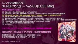 【試聴】「ゴシックは魔法乙女」SUPERコンピレーションCD『LOVE MIX』