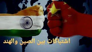 تعلم الانجليزية أخبار / الصين والهند