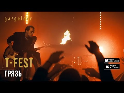 T-Fest - Грязь