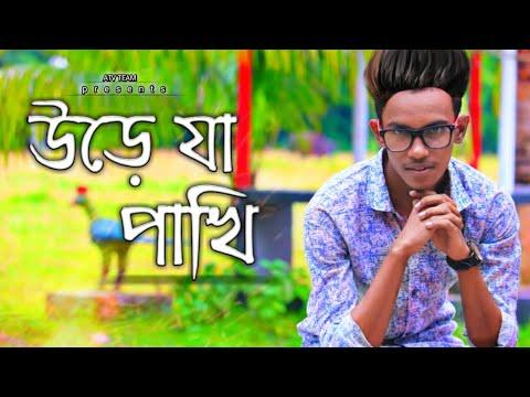 |  Ure Ja Pakhi | উড়ে যা পাখি |  SD Emon  | Atv Film Production  | Sharein Lotfor