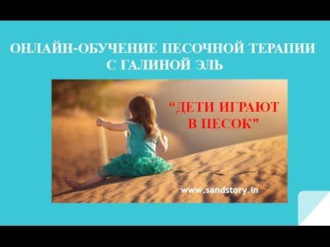 Дети играют в песок - Песочная терапия с Галиной Эль★ [#Песочная терапия - Галина Эль]