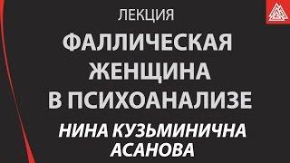 Фаллическая женщина в психоанализе и кино. Асанова Нина Кузьминична