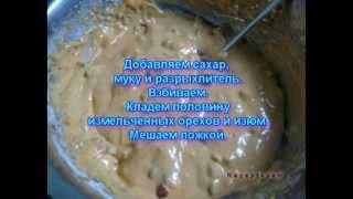 Видео рецепты - пирог с вареной сгущенкой и грецкими орехами