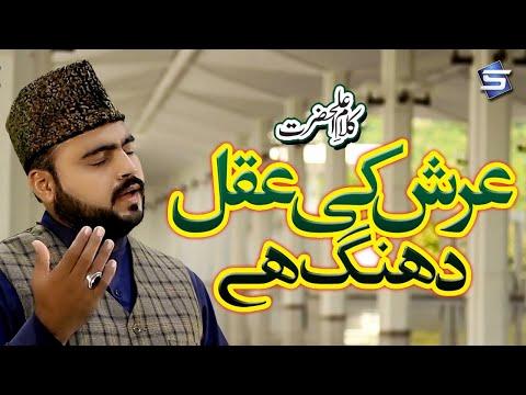 Kalam e Ala Hazrat - Arsh Ki Aqal Dang Hai - Syed Zeeshan Ali Bukhari New Naat 2019 - R&R by Studio5
