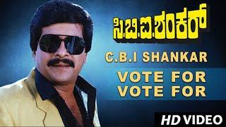 Vote For Vote For Video Song | CBI Shankar | Shankar Nag, Devaraj, Suman Ranganath