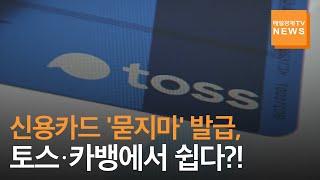 카카오뱅크·토스서 잇따른 '묻지마' 신용…