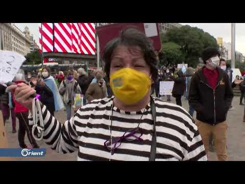 بعدما ضاقوا ذرعا...الأرجنتينيون يتظاهرون للمطالبة بفك الحظر  - 15:59-2020 / 5 / 31