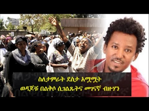 Colleagues & friends of Tamrat Desta speak to the media | Ethiopia | ስለታምራት ደስታ አሟሟት ወዳጆቹ የተናገሩት
