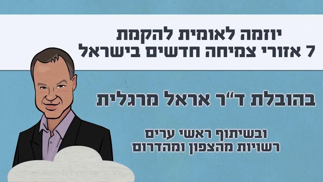 יוזמה לאומית להקמת 7 אזורי צמיחה בישראל