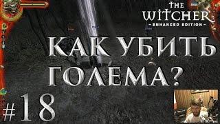 Ведьмак 1 Прохождение. Как убить Голема и Как попасть в башню? #18