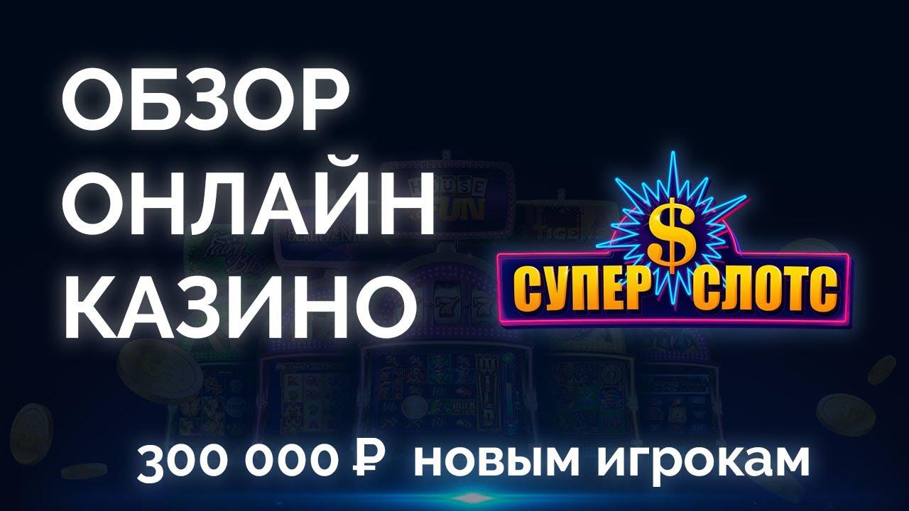 Промокод для казино супер слотс детский игровые автоматы бу