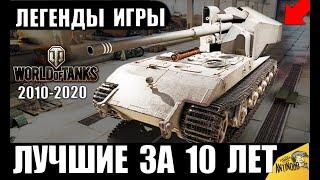 ЛУЧШИЕ ТАНКИ ЗА ВСЮ ИСТОРИЮ WoT! ЛЕГЕНДАРНЫЕ ИМБЫ ЗА 10 ЛЕТ ИГРЫ World of Tanks