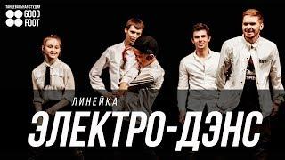 "Электро-Дэнс ""Линейка"" | Back To School 2017"