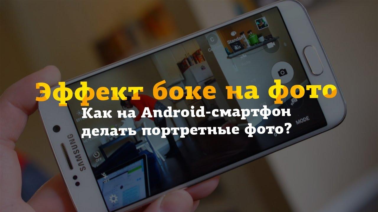 Размытый фон на снимках с Android