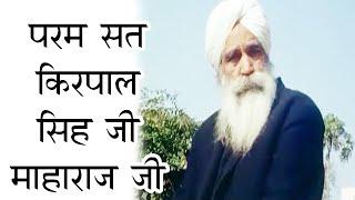 Param Sant Baljeet Singh Ji Maharaj
