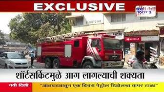 NIIT Classes caught Fire In kalyan