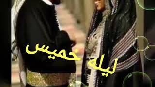 حالات وتس اب  /ليلة خميس/مع حسين محب وحمود السمه رووووعه