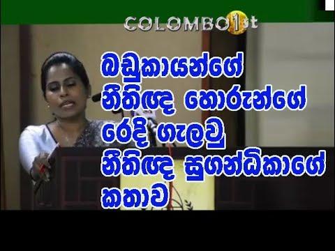 නඩුකාරයන්ගේ - නීතිඥ හොරුන්ගේ රෙදි ගැලවු නීතිඥ සුගන්ධිකාගේ පටිට කතාව.....  Colombo first