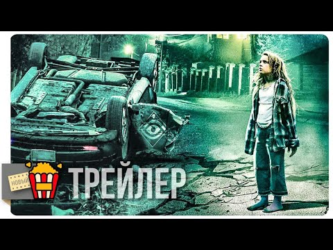 ИНЫЕ — Русский трейлер | 2018 | Новые трейлеры