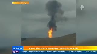 На окраине столицы Азербайджана началось извержение грязевого вулкана